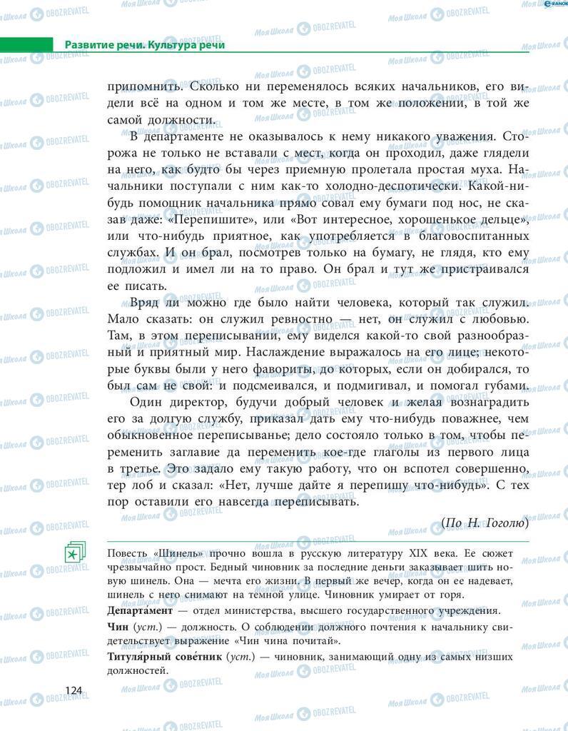 Учебники Русский язык 8 класс страница  124