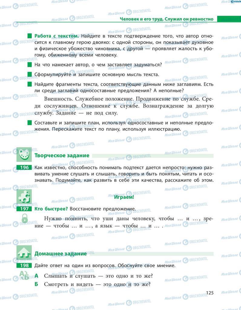Учебники Русский язык 8 класс страница  125