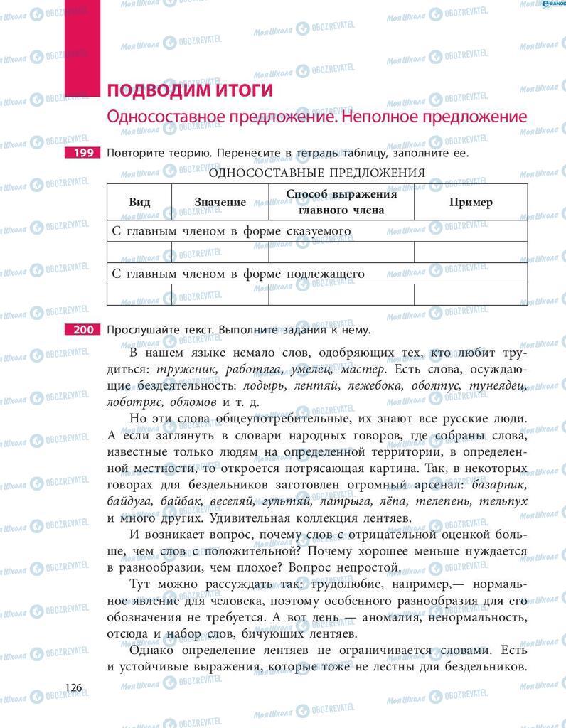 Учебники Русский язык 8 класс страница  126