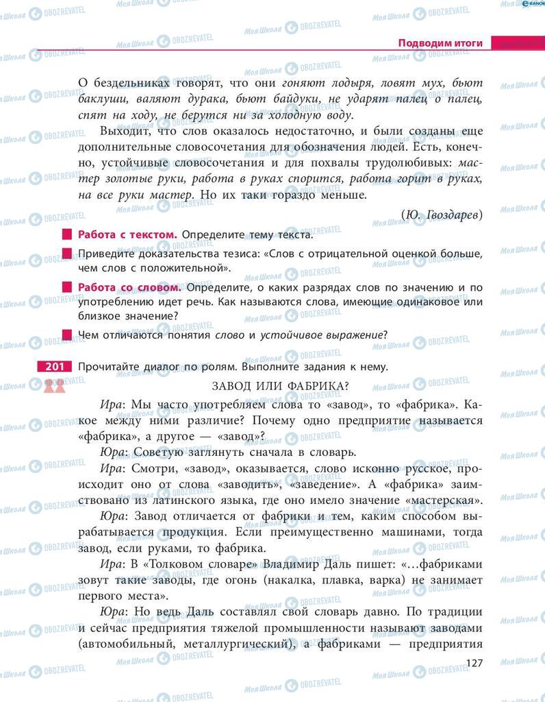 Учебники Русский язык 8 класс страница  127
