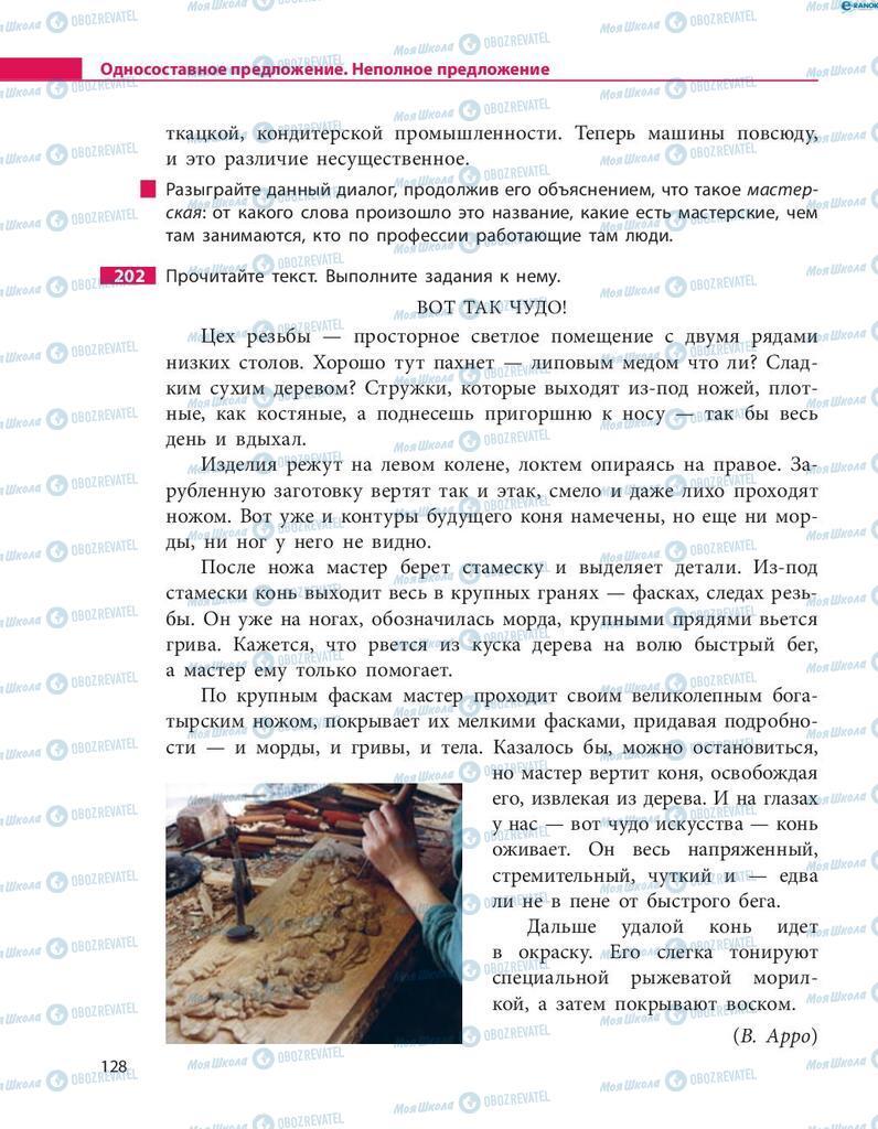 Підручники Російська мова 8 клас сторінка  128