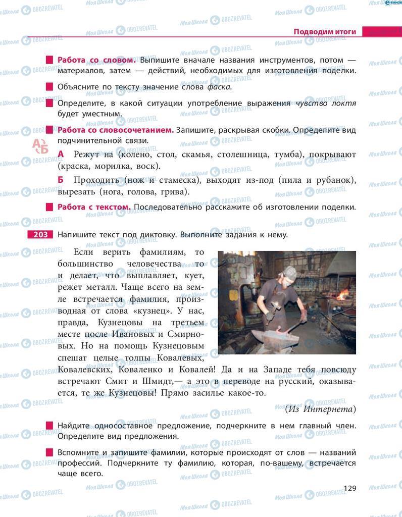 Підручники Російська мова 8 клас сторінка  129