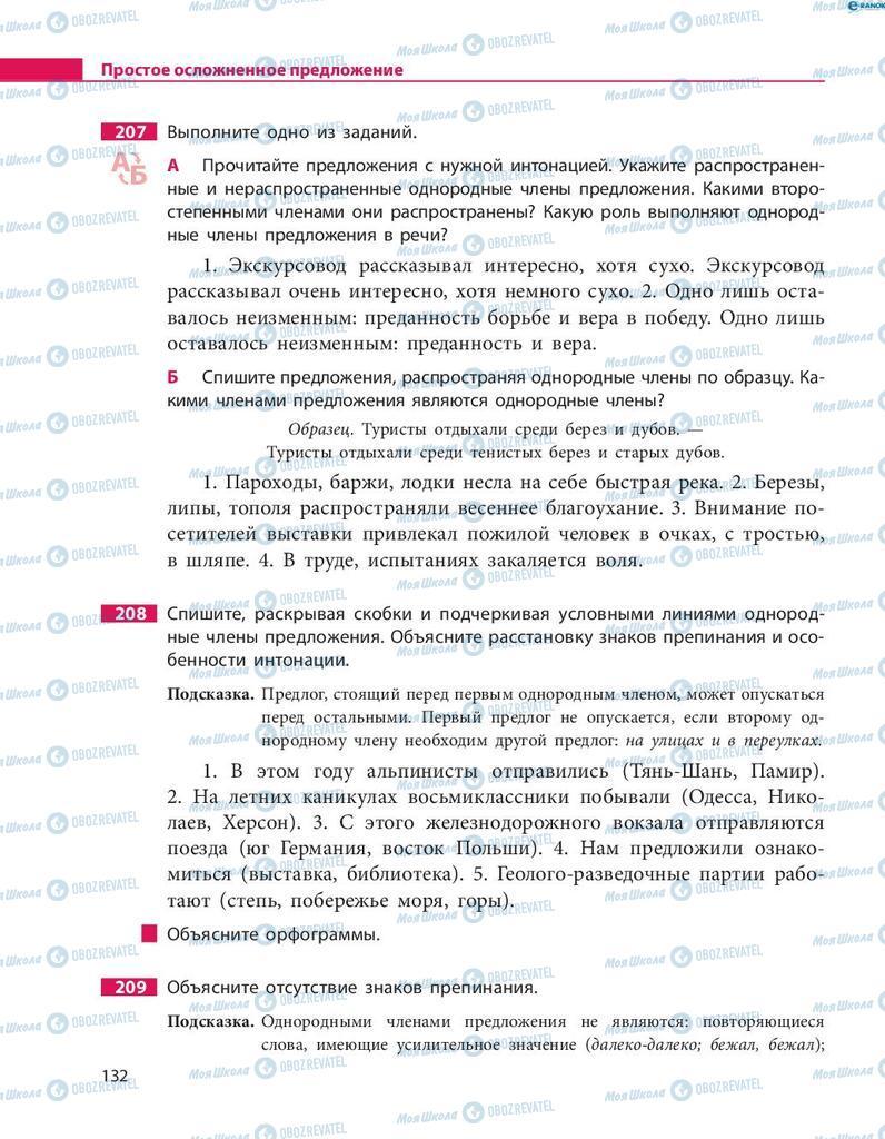 Учебники Русский язык 8 класс страница  132