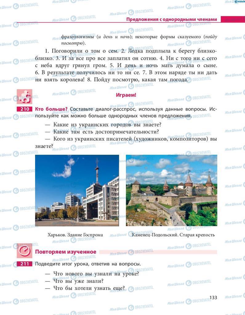 Учебники Русский язык 8 класс страница  133