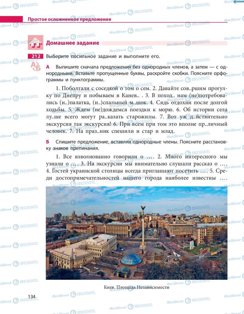Учебники Русский язык 8 класс страница  134