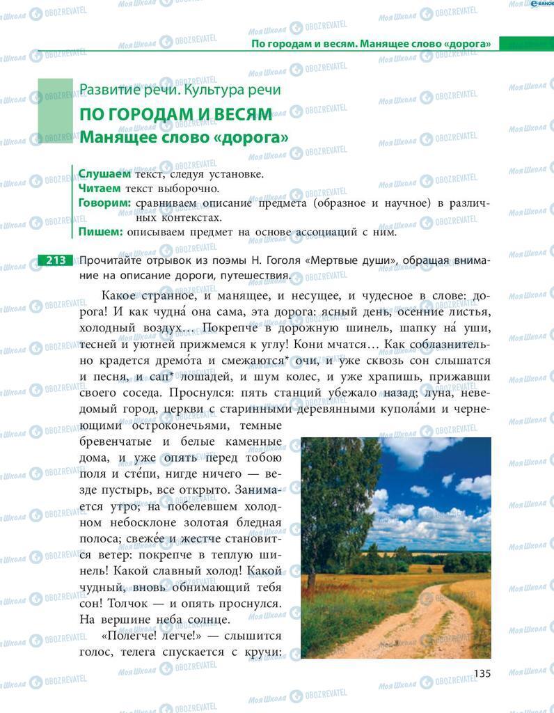 Учебники Русский язык 8 класс страница  135