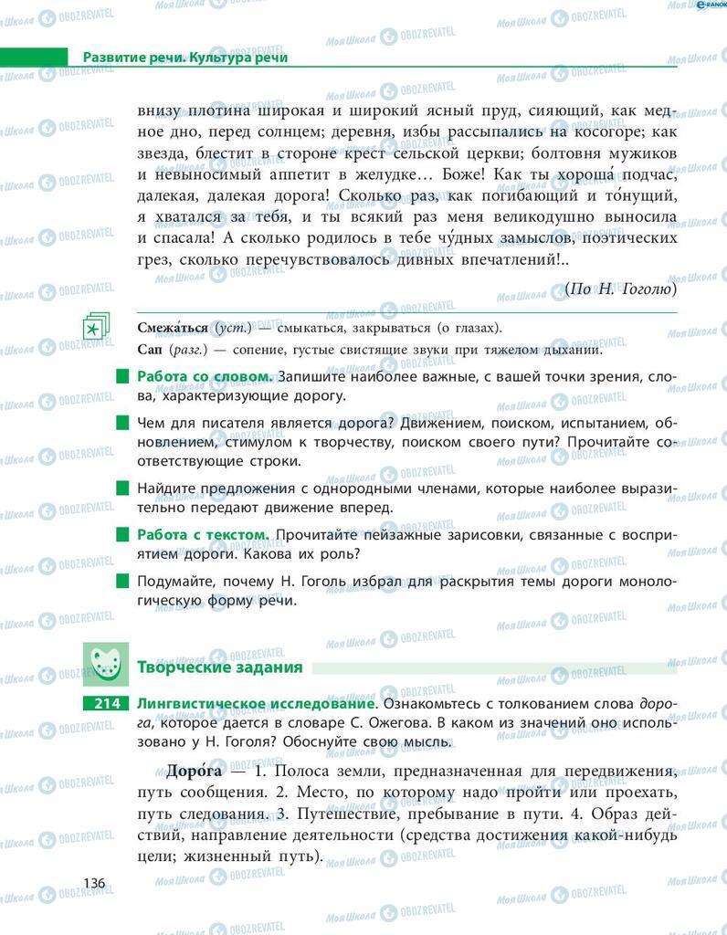 Учебники Русский язык 8 класс страница  136