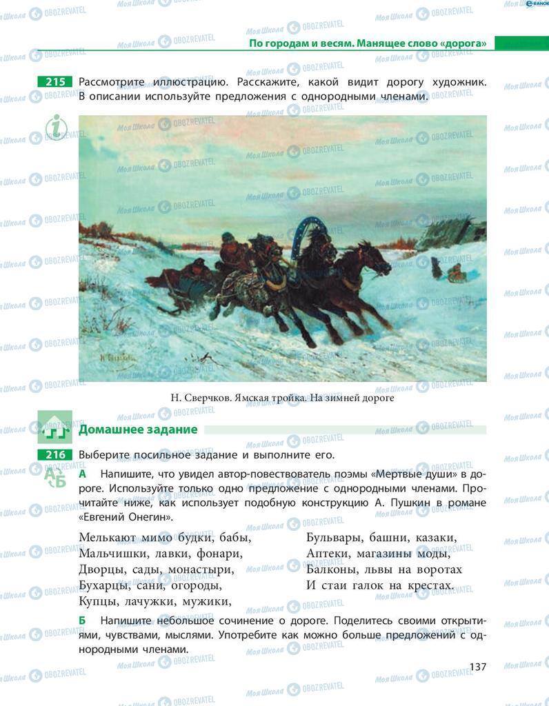 Учебники Русский язык 8 класс страница  137