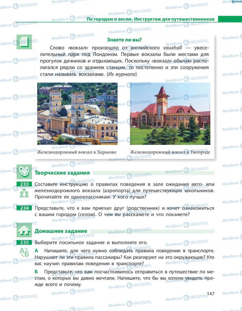 Учебники Русский язык 8 класс страница  147
