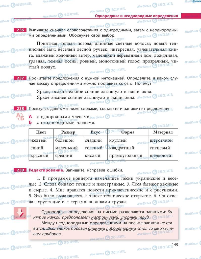 Учебники Русский язык 8 класс страница  149