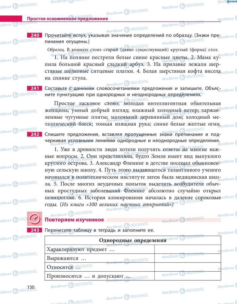 Учебники Русский язык 8 класс страница  150