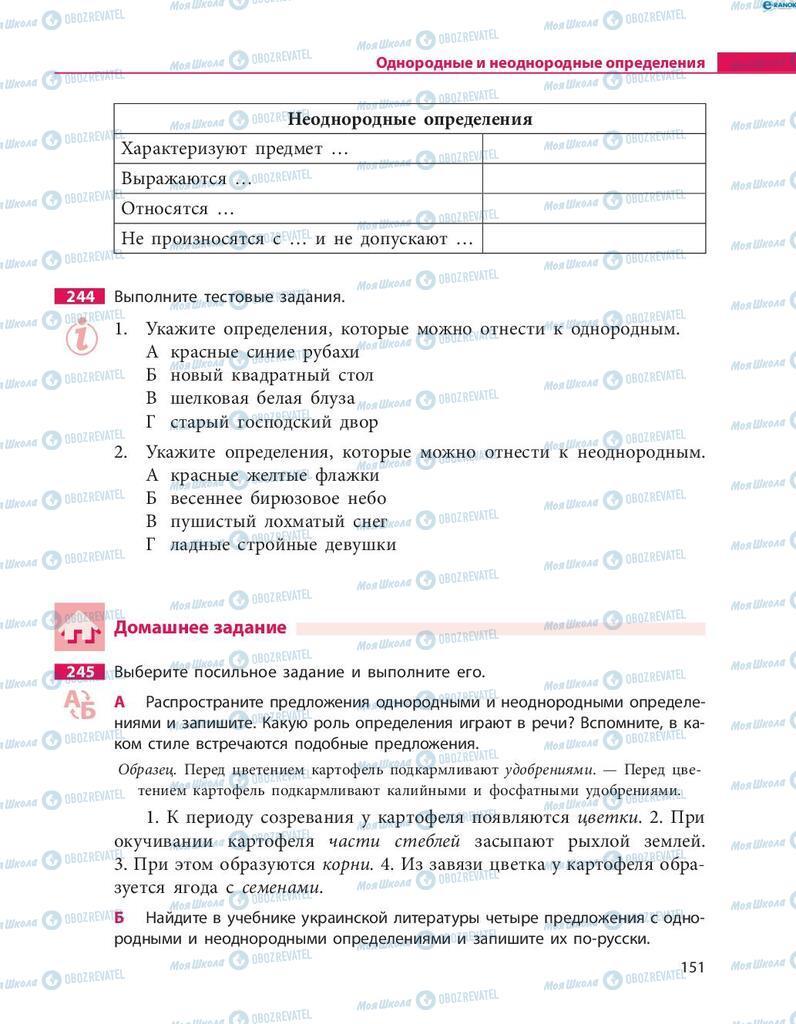 Учебники Русский язык 8 класс страница  151