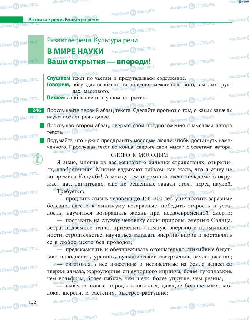Підручники Російська мова 8 клас сторінка  152