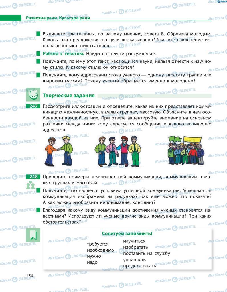 Підручники Російська мова 8 клас сторінка  154