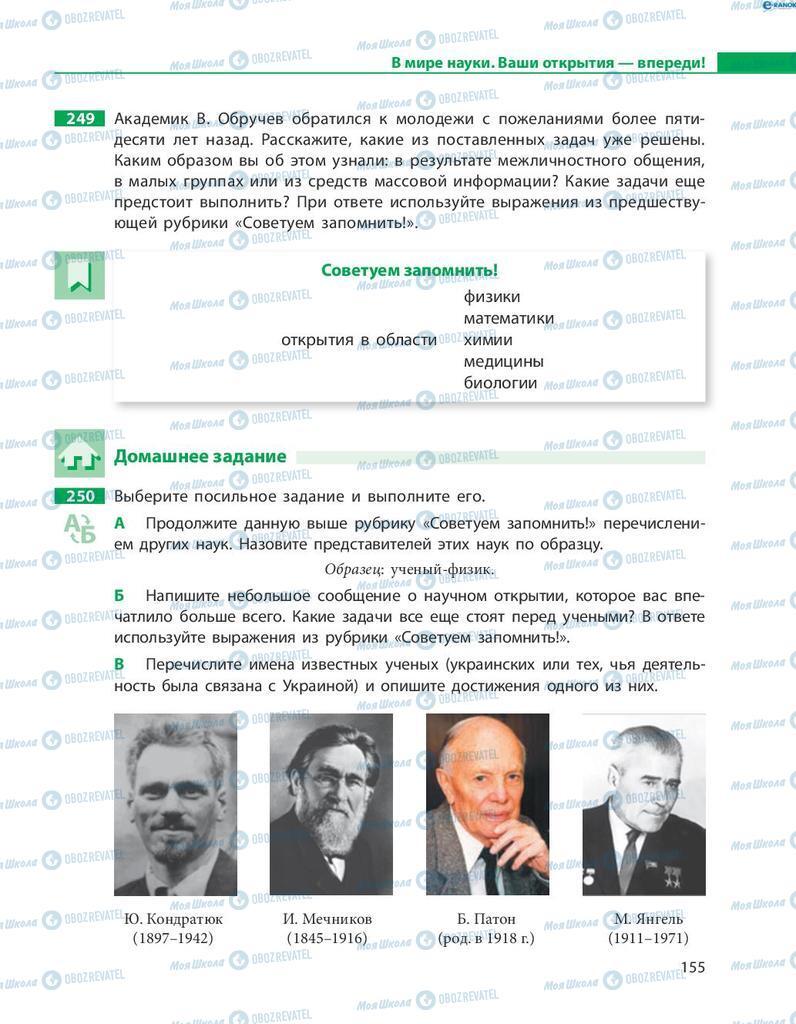 Учебники Русский язык 8 класс страница  155