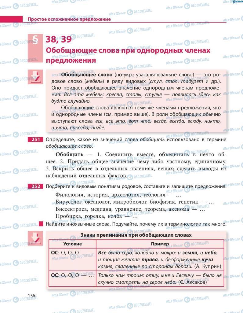 Учебники Русский язык 8 класс страница  156