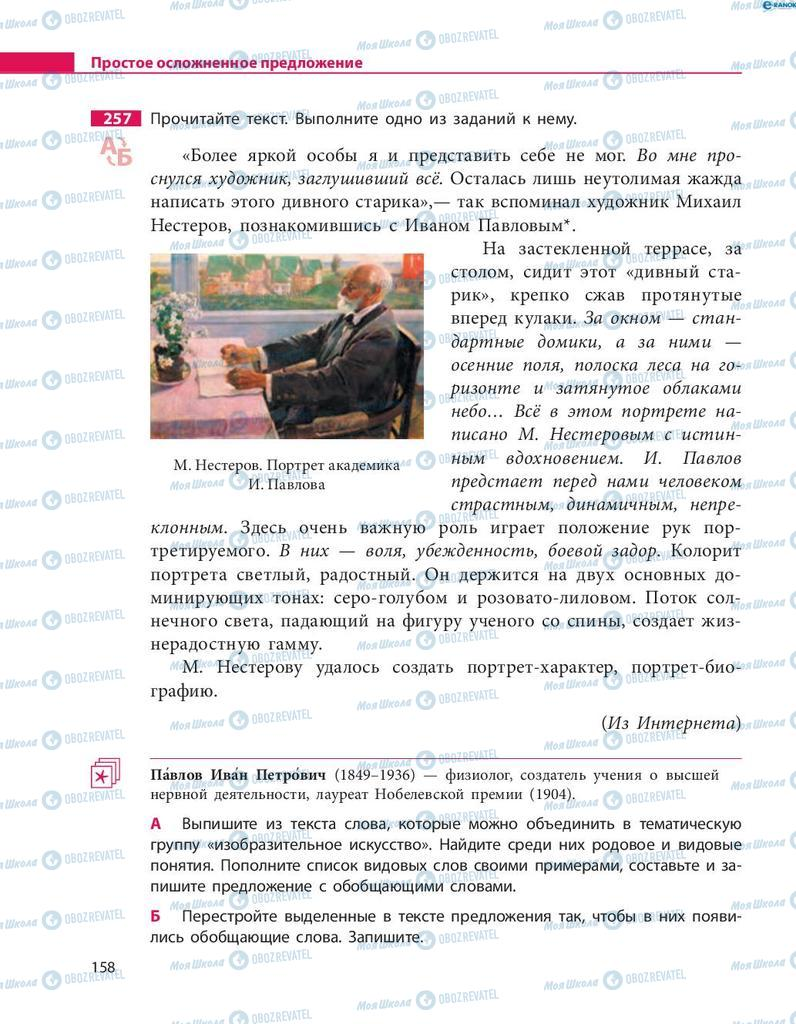 Учебники Русский язык 8 класс страница  158