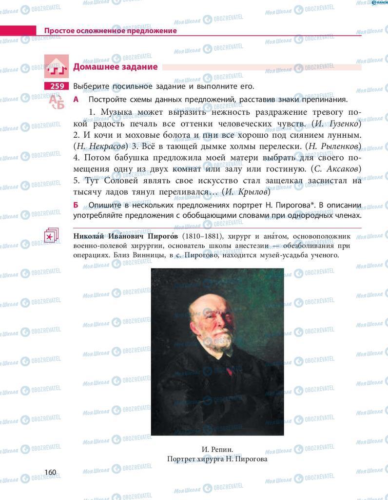 Учебники Русский язык 8 класс страница  160