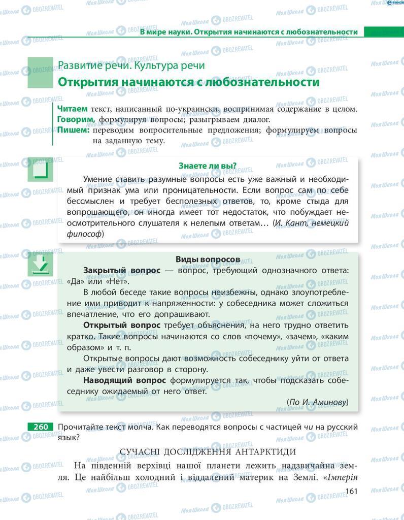 Підручники Російська мова 8 клас сторінка  161