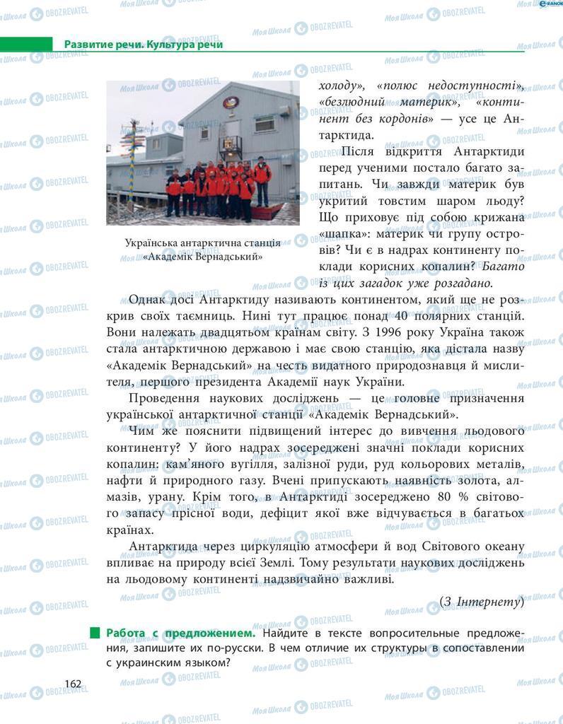 Підручники Російська мова 8 клас сторінка  162
