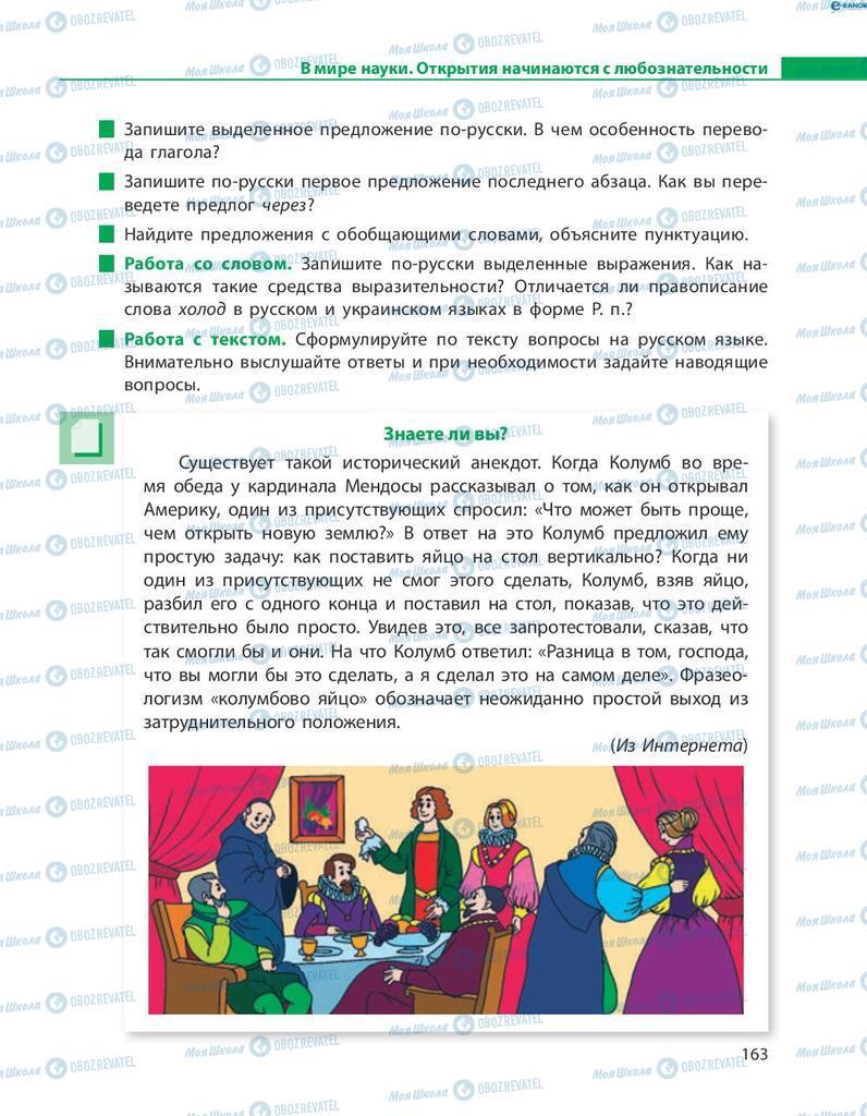 Підручники Російська мова 8 клас сторінка  163