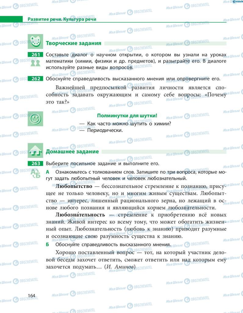 Учебники Русский язык 8 класс страница  164