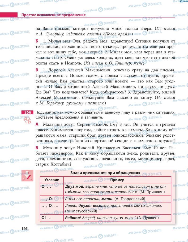 Учебники Русский язык 8 класс страница  166