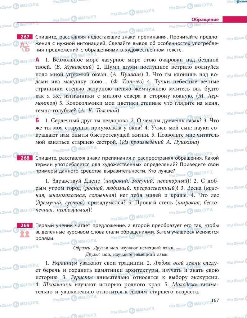 Учебники Русский язык 8 класс страница  167