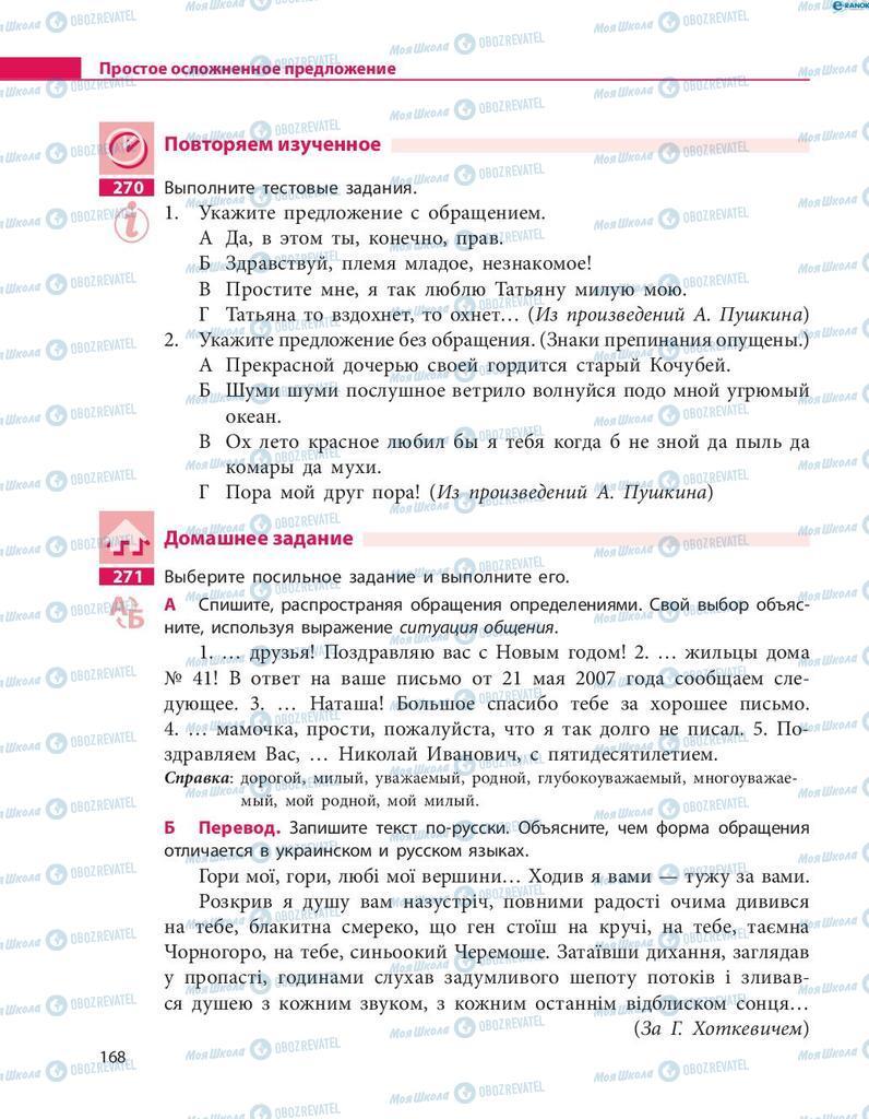 Учебники Русский язык 8 класс страница  168