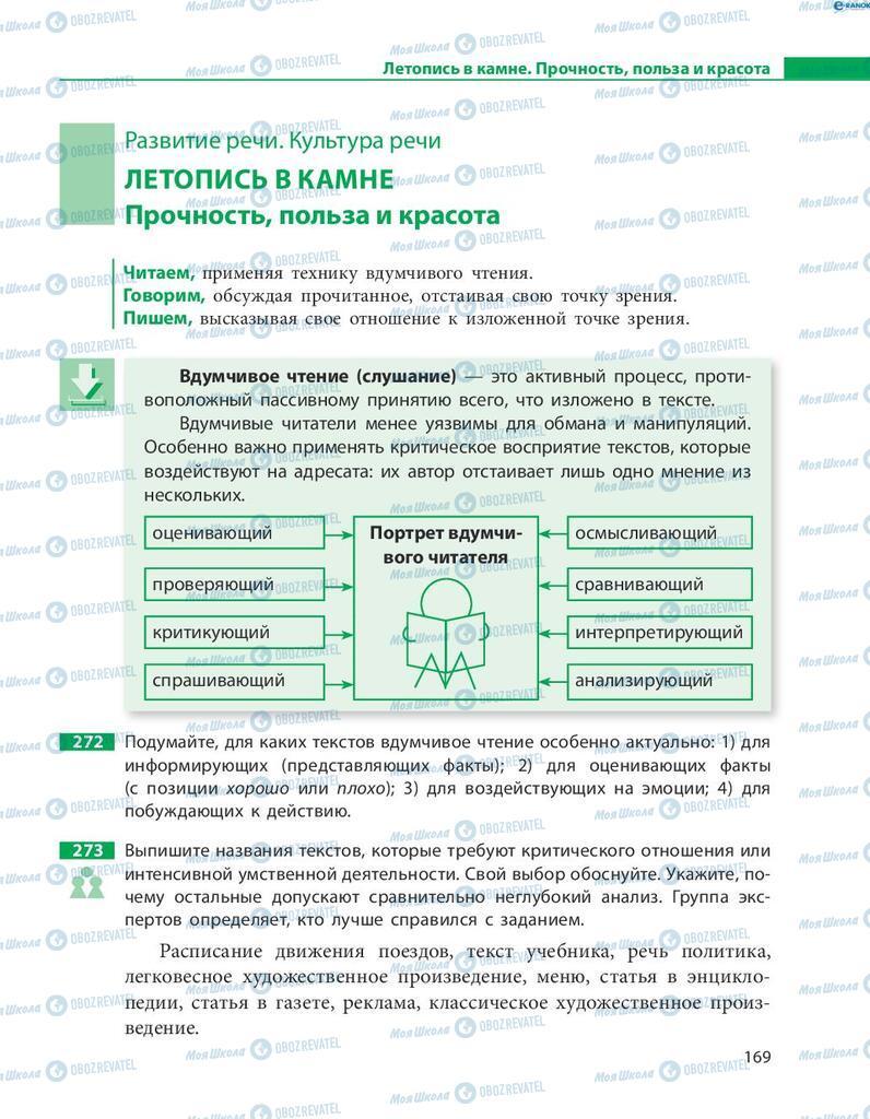 Учебники Русский язык 8 класс страница  169
