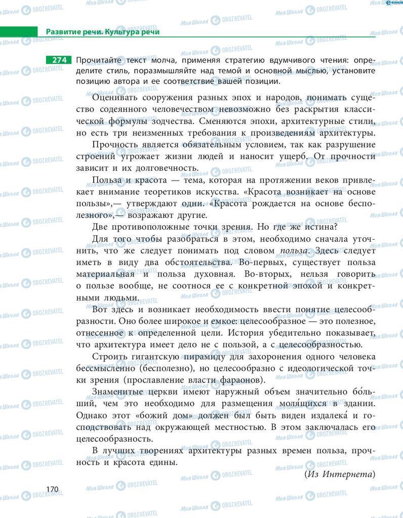 Учебники Русский язык 8 класс страница  170