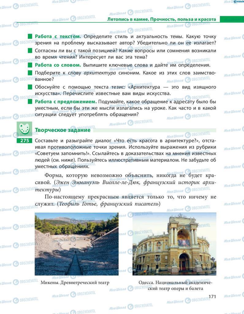 Учебники Русский язык 8 класс страница  171