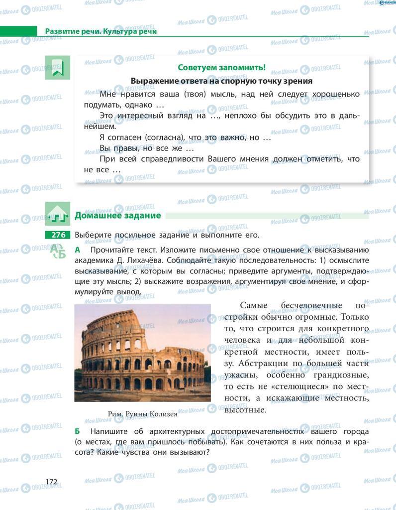 Учебники Русский язык 8 класс страница  172