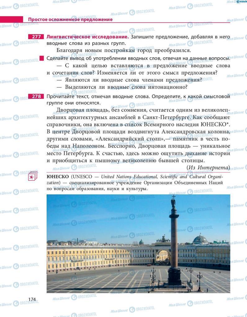 Учебники Русский язык 8 класс страница  174