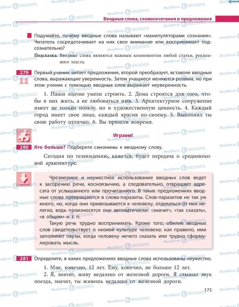 Учебники Русский язык 8 класс страница  175