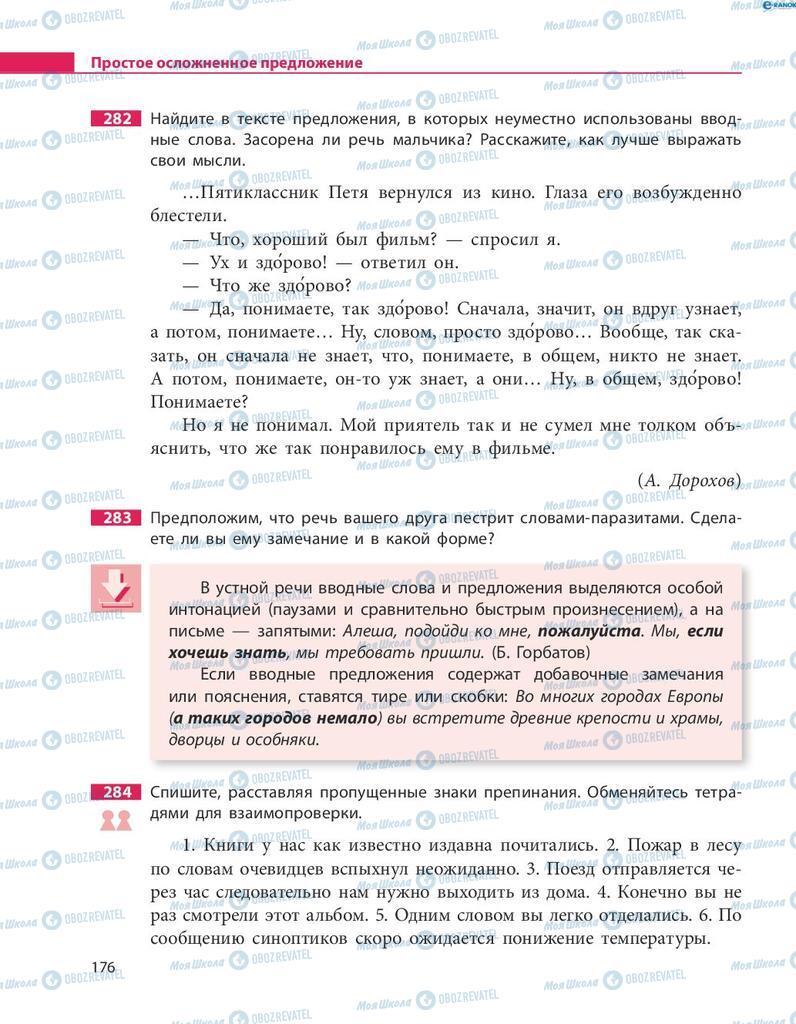 Учебники Русский язык 8 класс страница  176