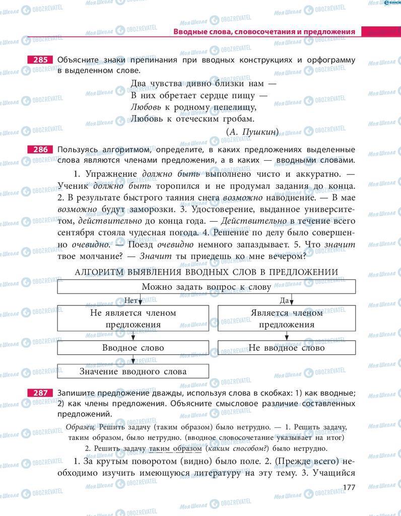 Учебники Русский язык 8 класс страница  177