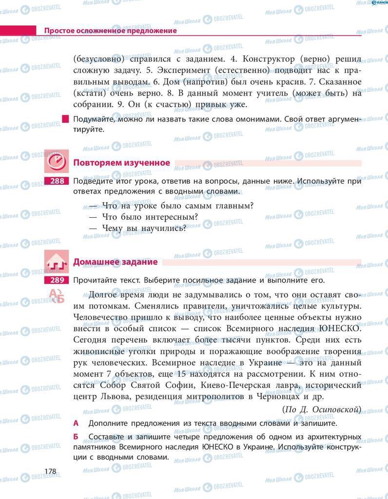 Учебники Русский язык 8 класс страница  178