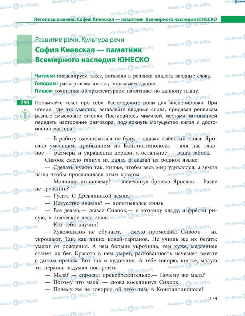 Учебники Русский язык 8 класс страница  179