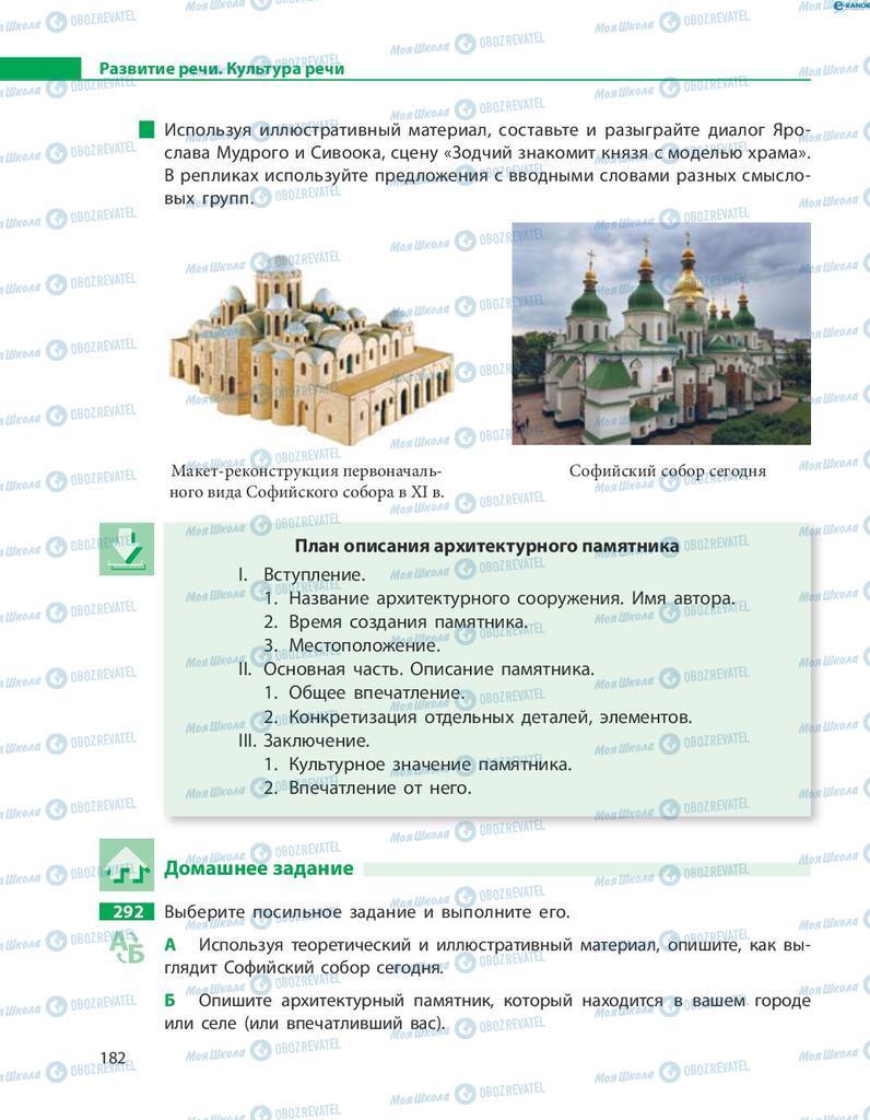 Учебники Русский язык 8 класс страница  182