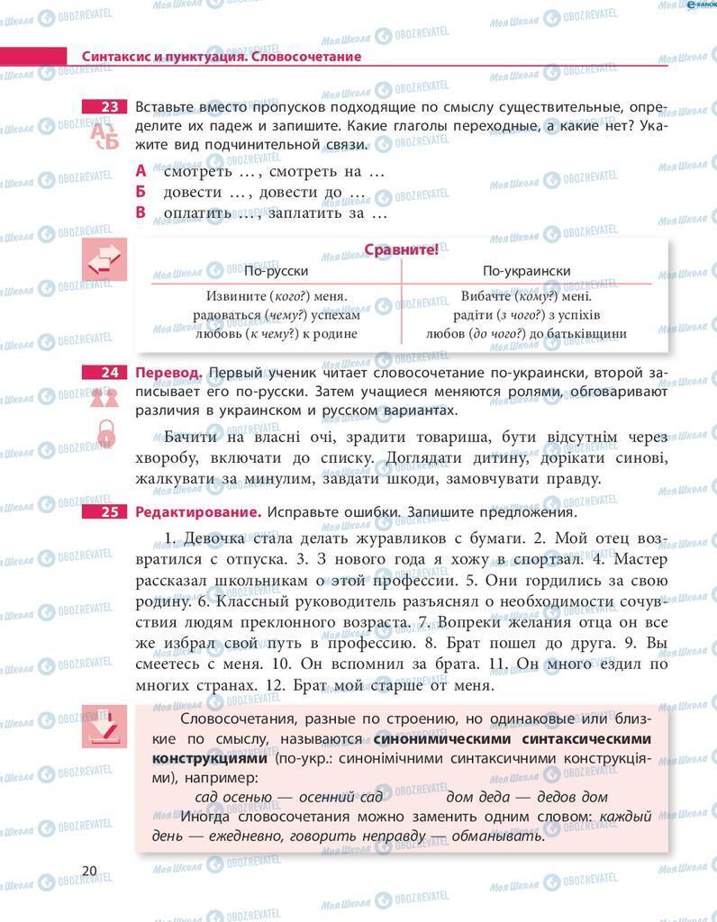 Учебники Русский язык 8 класс страница  20