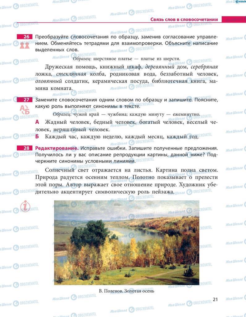 Учебники Русский язык 8 класс страница  21