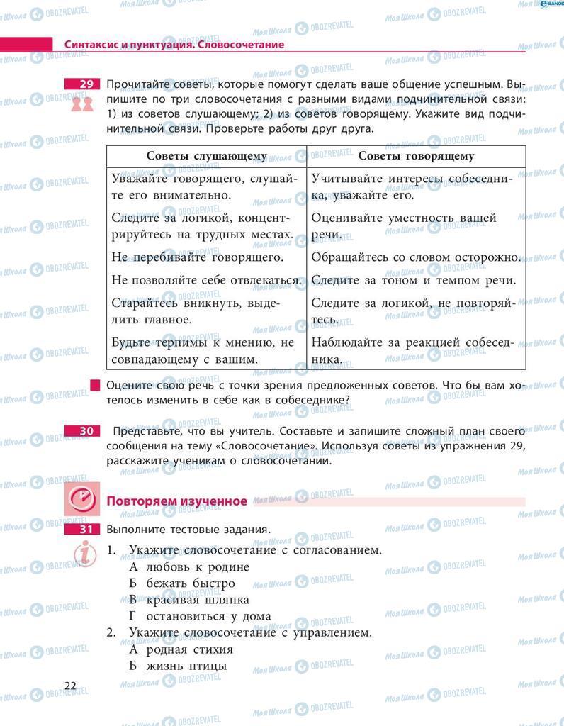 Учебники Русский язык 8 класс страница  22