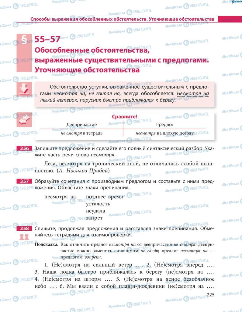 Учебники Русский язык 8 класс страница  225