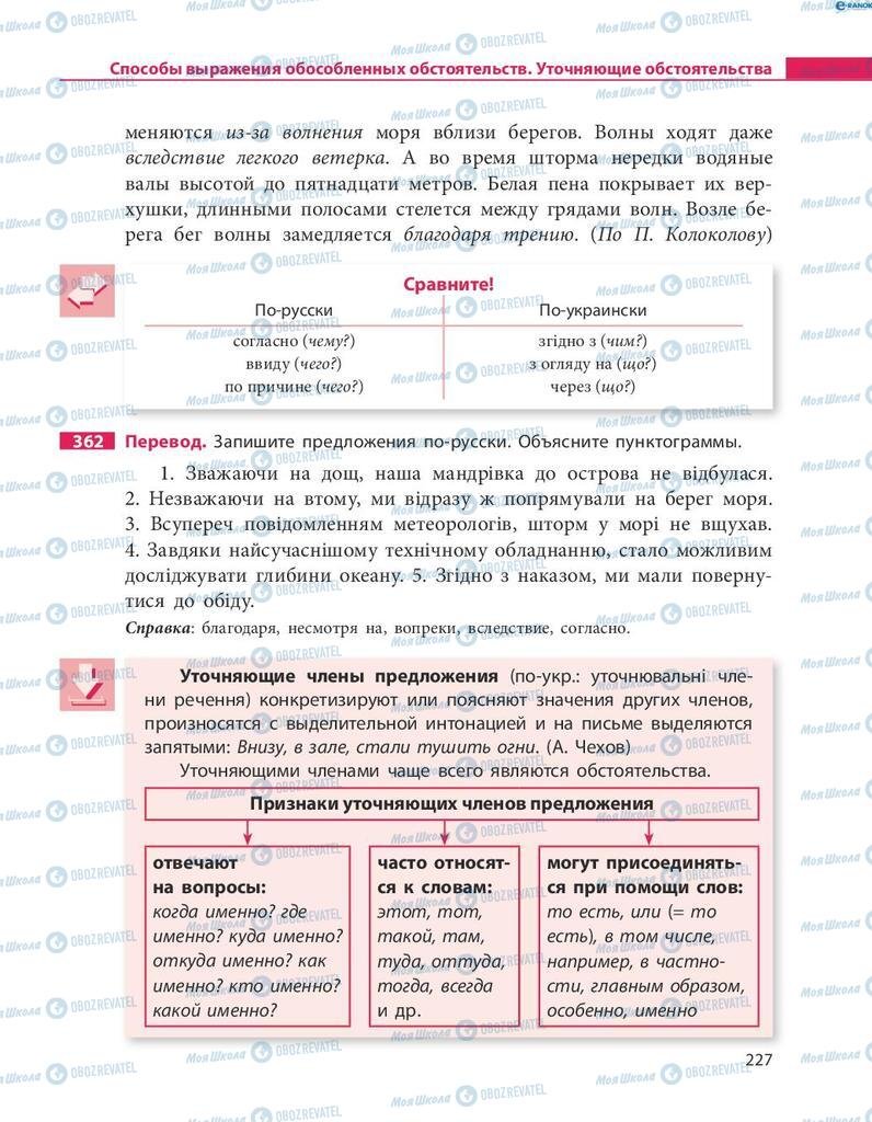 Учебники Русский язык 8 класс страница  227