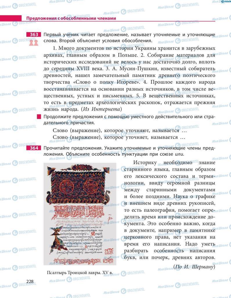 Учебники Русский язык 8 класс страница  228