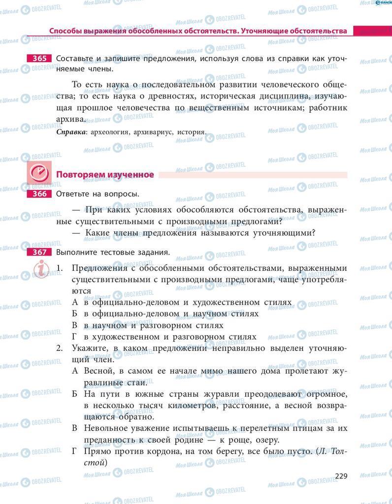 Учебники Русский язык 8 класс страница  229