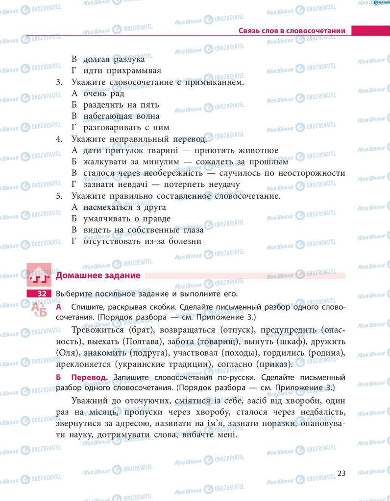Учебники Русский язык 8 класс страница  23