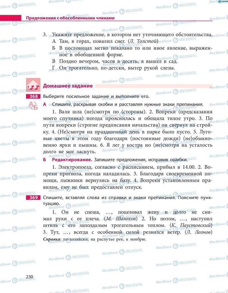 Учебники Русский язык 8 класс страница  230