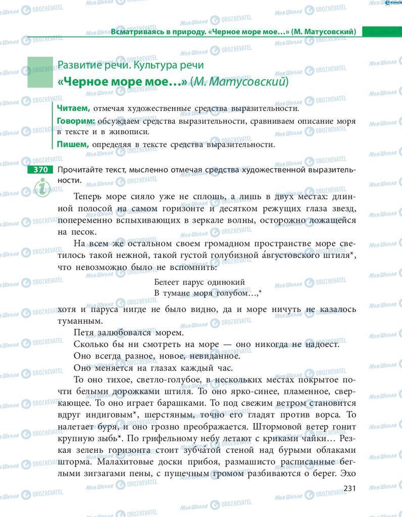 Учебники Русский язык 8 класс страница  231
